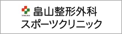 畠山整形外科スポーツクリニック