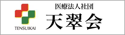医療法人社団 天翠会
