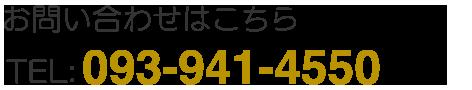 TEL:093-941-4550(代表)